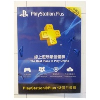 Sony PlayStation Plus 會員會藉 12個月