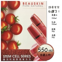 Beauskin Plant Stem Cell