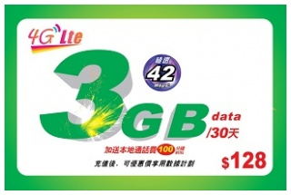 More  42mbp 4G LTE 30日3GB數據咭