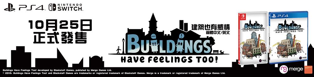 建築也有感情