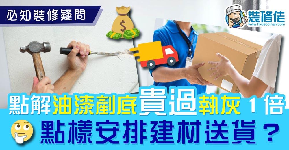 為何油漆剷底比執灰貴 1 倍+怎樣安排建材送貨?