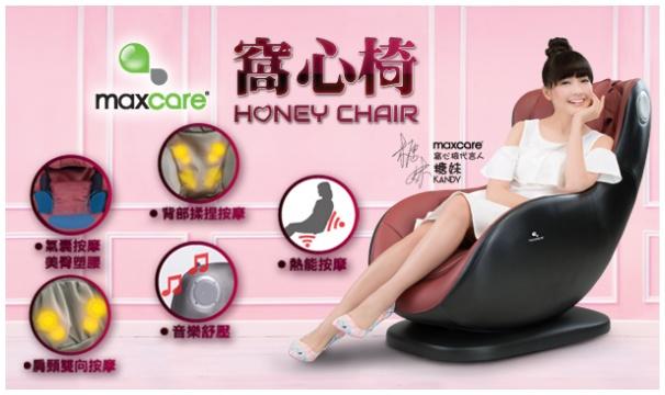 Maxcare 窩心椅