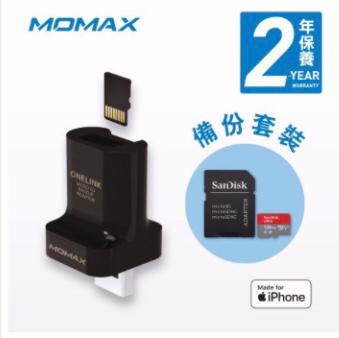 MOMAX ONELink 備份轉插頭優惠套裝 CL2D[iPhone 專用] [2款]