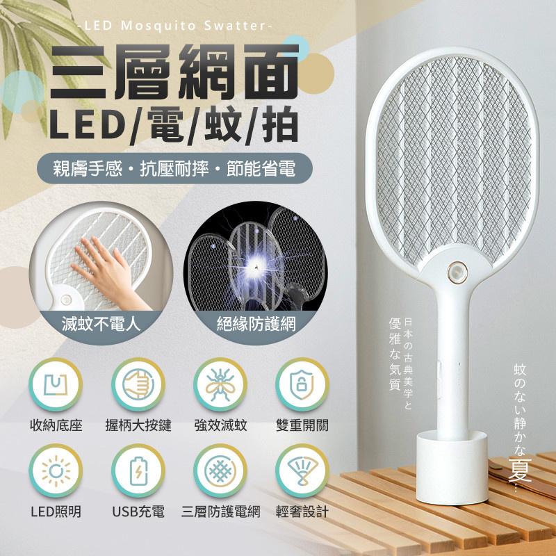 珍珠白色LED電蚊拍