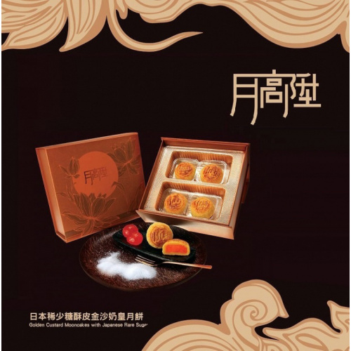 月高陞 日本稀少糖酥皮金沙奶皇月餅 Golden Custard Mooncakes with Japanese Rare Sugar