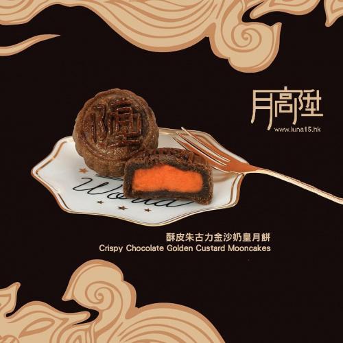 [早鳥優惠][預購] 月高陞 酥皮朱古力金沙奶皇月餅 Crispy Chocolate Golden Custard Mooncakes
