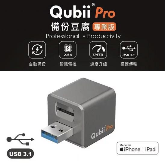 Maktar Qubii Pro 專業版備份豆腐[兩色]