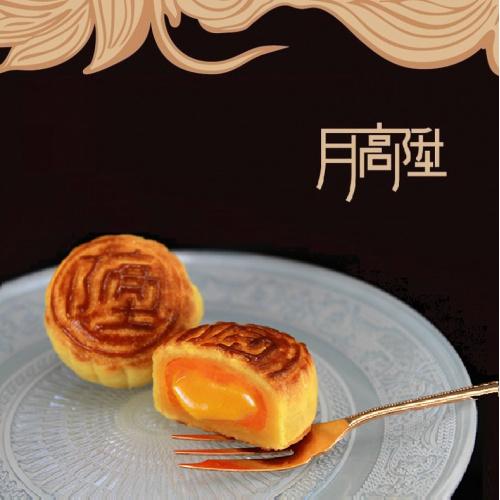 [早鳥優惠][預購]月高陞 流心金沙奶皇月餅 (6個裝) LAVA Golden Custard Mooncakes