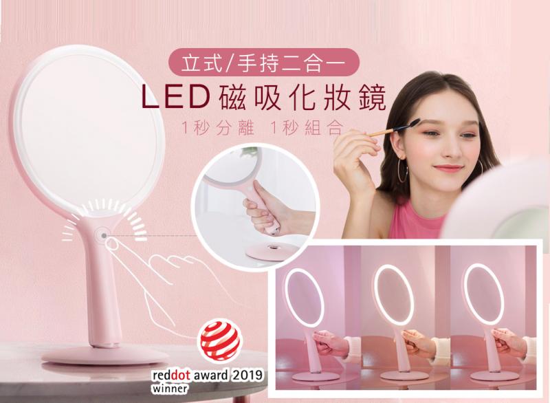 Fascinate LED 磁吸化妝鏡 (粉色)