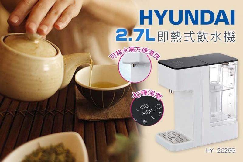 HYUNDAI 即熱式飲水機 (2.7L) HY-2228G