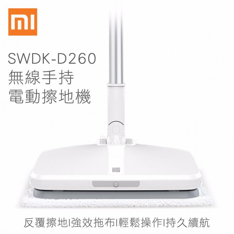 小米 SWDK 無線電動手提清潔地拖 (SWDK-D260)