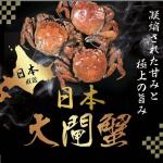 永利威 日本大閘蟹