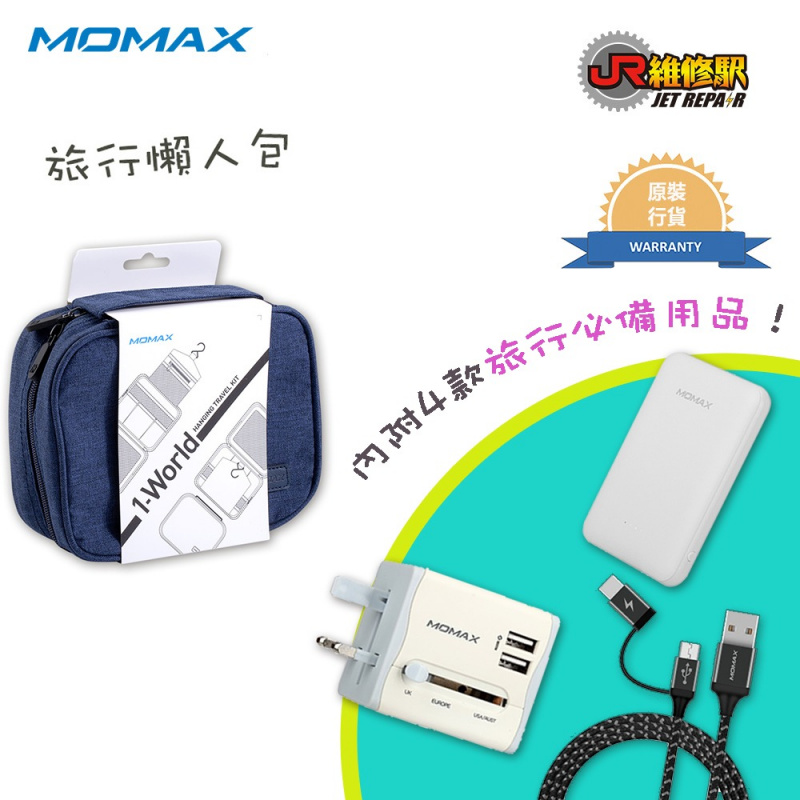 MOMAX All-in-One 旅行懶人包