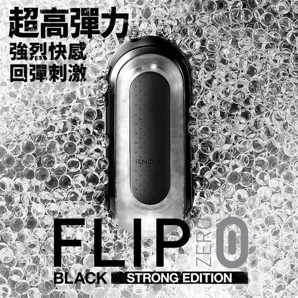 TENGA Flip 0 Zero 黑色飛機杯 手動版