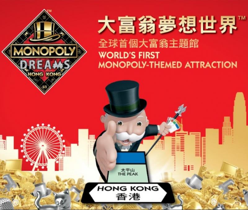 香港大富翁夢想世界聖誕套票