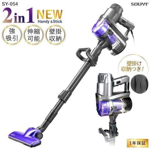 日本Souyi 二合一輕量旋風吸塵機 SY-054 [紫色]