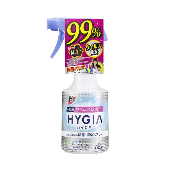 Hygia 99%衣物殺菌除臭噴霧 350mL