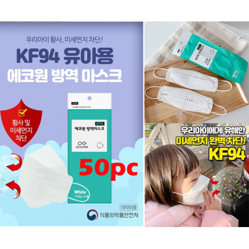 ECOONE 50個裝醫護級4層KF94立體口罩[兒童款][白色]