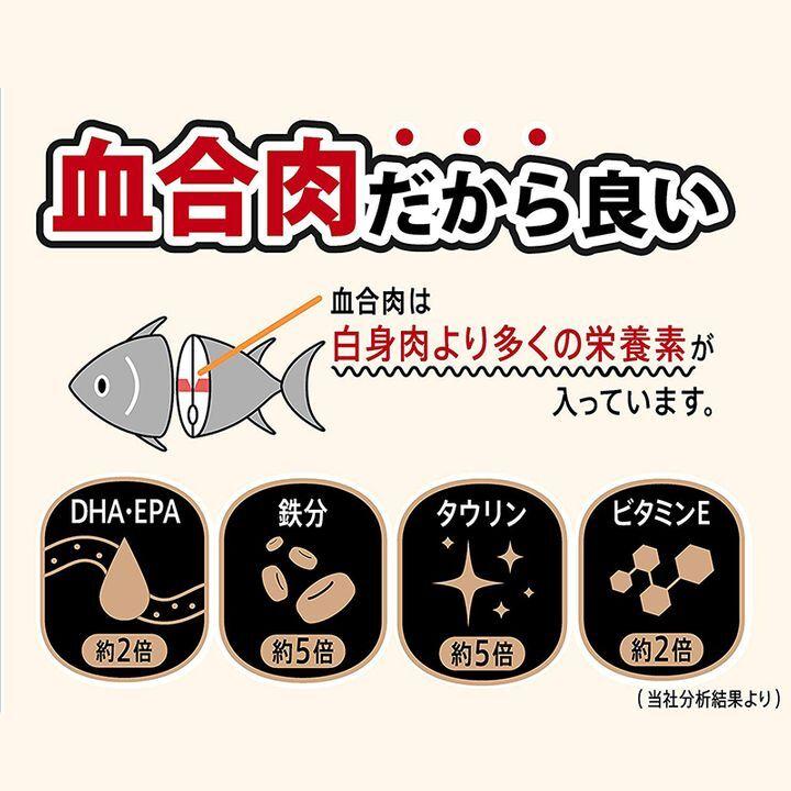 日版黒缶【金槍魚+鰹魚】紅肉貓專用綜合營養貓糧(果凍型) 70g【市集世界 - 日本市集】