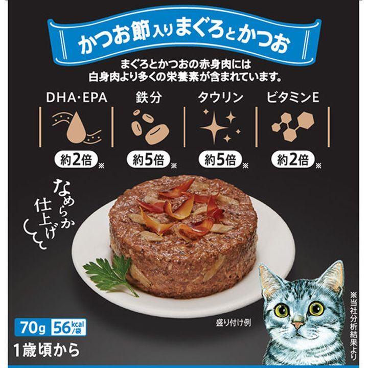 日版黒缶【金槍魚+鰹魚】紅肉貓專用綜合營養貓糧(果凍型) 70g (2件裝)【市集世界 - 日本市集】