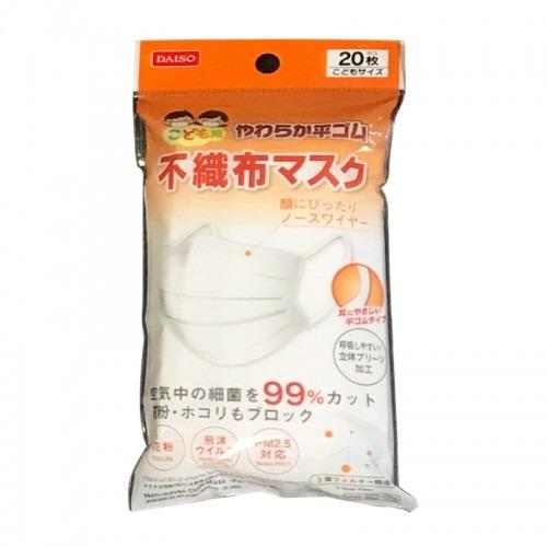 日本品牌 Daiso 日本不織布中童口罩[20片裝]