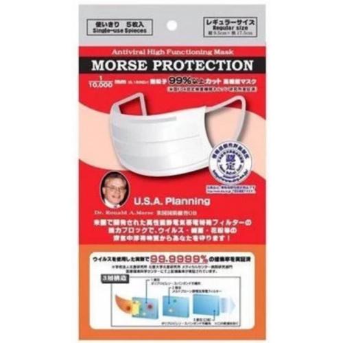 Morse Protection N99 防病毒口罩 (一包五個)