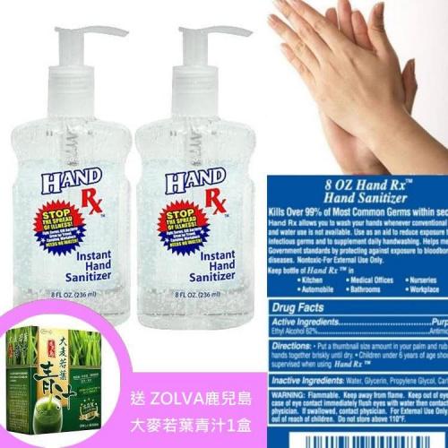 Hand RX 酒精搓手液236mL 2支(送大麥若葉青汁1盒或嬰兒濕紙巾1包)