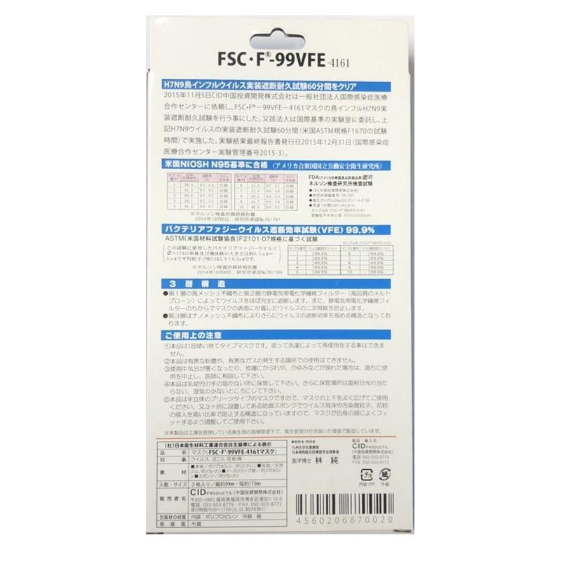 CID-醫療防菌口罩 FSC.F-99VFE 3枚入(NIOSH N95標準)[REF70020]