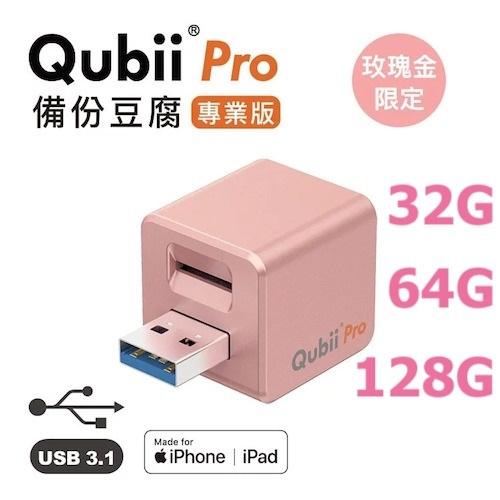 Qubii Pro 備份豆腐+記憶卡套裝 [玫瑰金色]