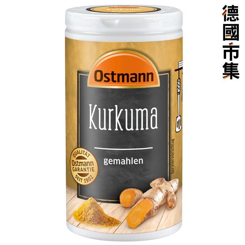 德國Ostmann 薑黃 香料調味粉 35g
