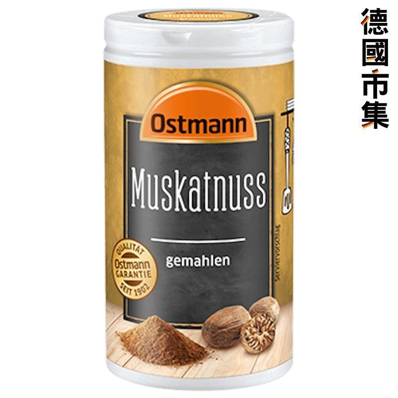 德國Ostmann 肉荳蔻 香料調味粉 35g