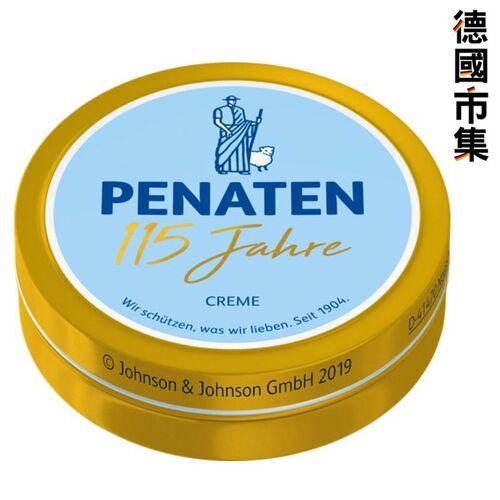德國Penaten 牧羊人 百年經典 萬用護臀膏 (特別版) 150ml