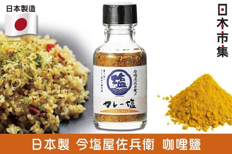 日版 今塩屋佐兵衛 咖哩鹽 55g【市集世界 - 日本市集】