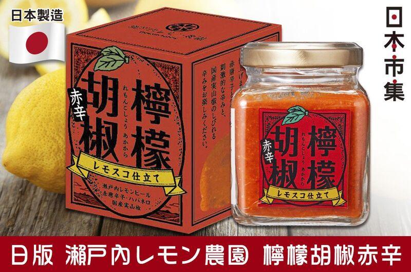 日本【瀨戶內檸檬農園】赤辛檸檬胡椒調味醬料 75g【市集世界 - 日本市集】