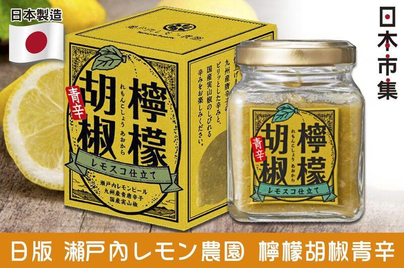 日本【瀨戶內檸檬農園】青辛檸檬胡椒調味醬料 75g【市集世界 - 日本市集】