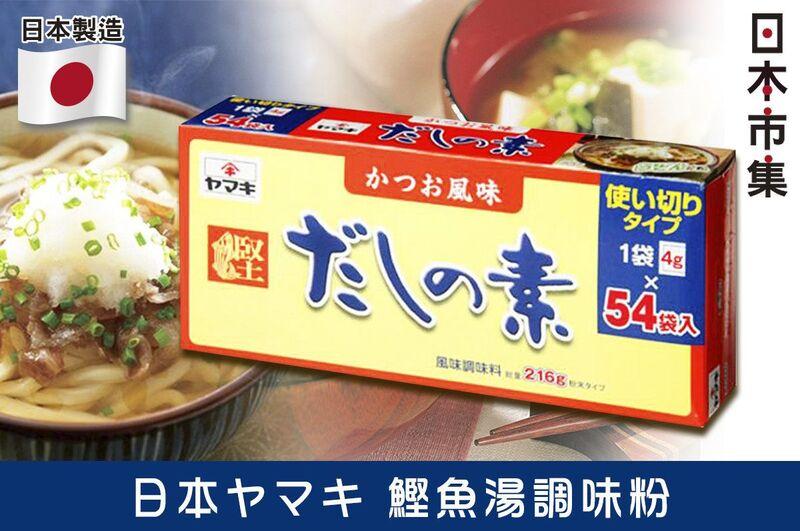 日本ヤマキ 鰹魚湯調味粉 4g x 54包【市集世界 - 日本市集】