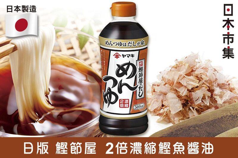 日版鰹節屋 2倍濃縮鰹魚醬油 500ml【市集世界 - 日本市集】