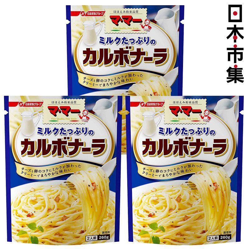日版日清卡邦尼意粉醬 2人前 (3件裝)【市集世界 - 日本市集】