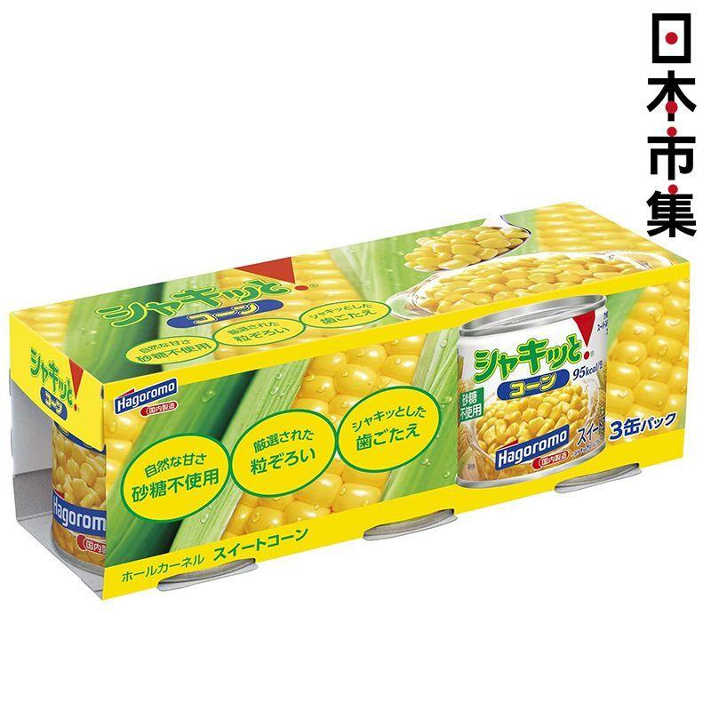 日本【はごろも】天然粟米粒 (無添加鹽糖 非基因改造) 120g x 3罐