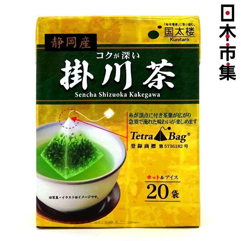 日版國太樓掛川茶三角茶包 20包裝【市集世界 - 日本市集】