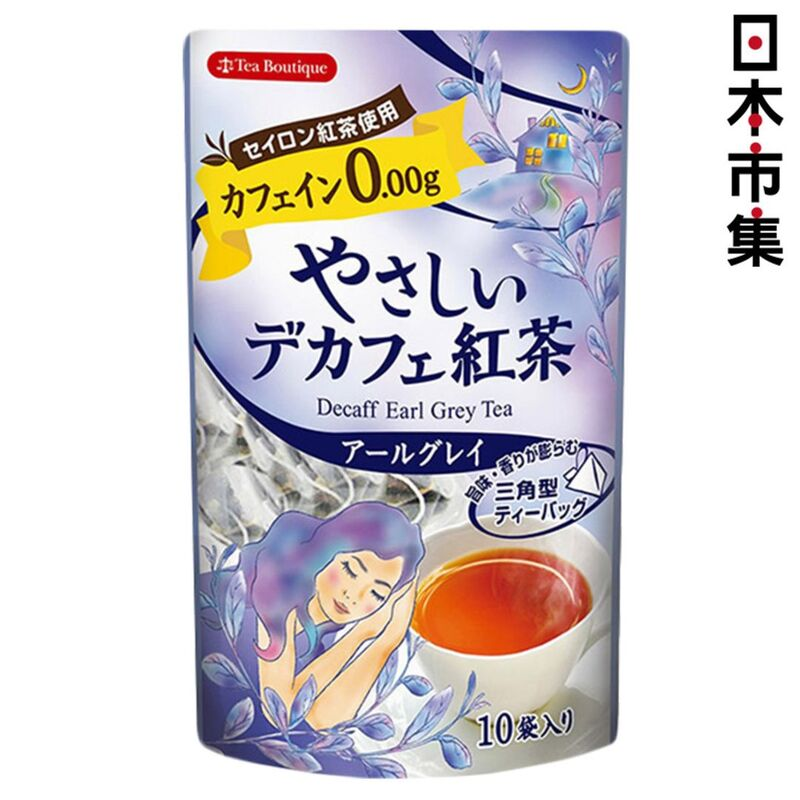 日版 Tea Boutique 零咖啡因伯爵茶 Earl Grey 10包 12g【市集世界 - 日本市集】