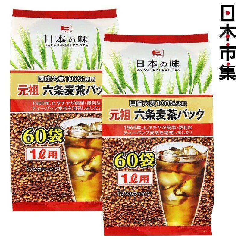 日版 常陸屋元祖六條麥茶 60包 420g (2件裝)【市集世界 - 日本市集】
