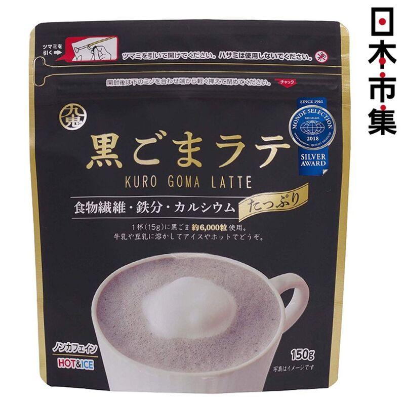 日本 九鬼産業 銀賞人氣 黑芝麻拿鐵 Latte 奶茶 150g (056)【市集世界 - 日本市集】