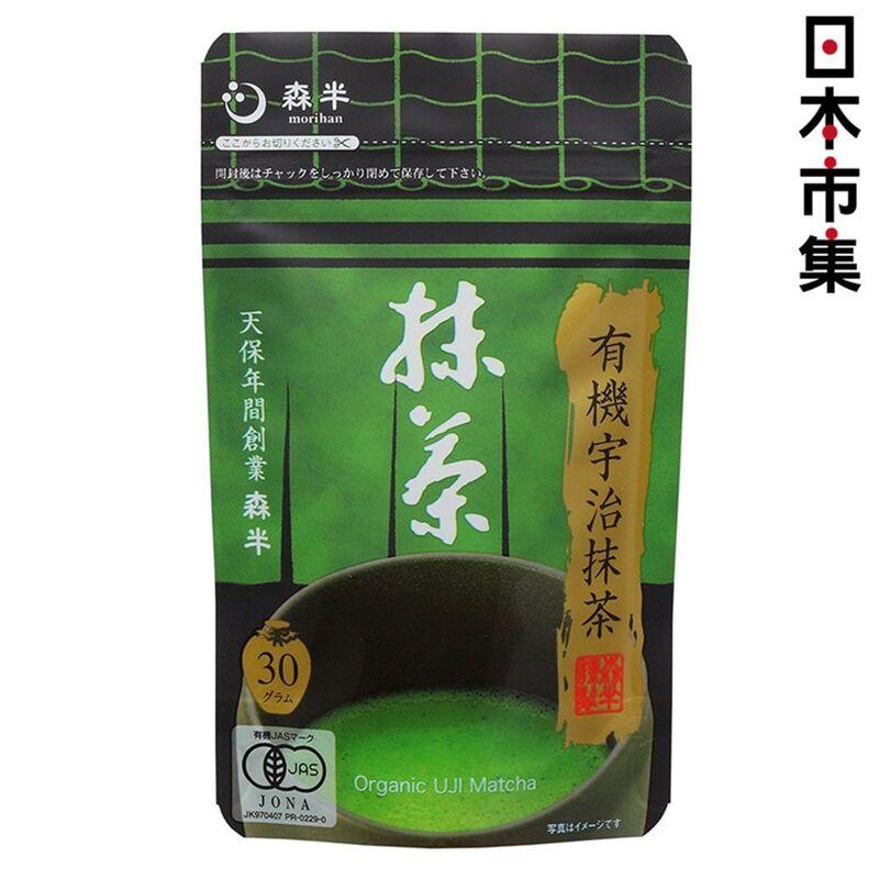 日版森半 有機宇治抹茶粉 30g【市集世界 - 日本市集】