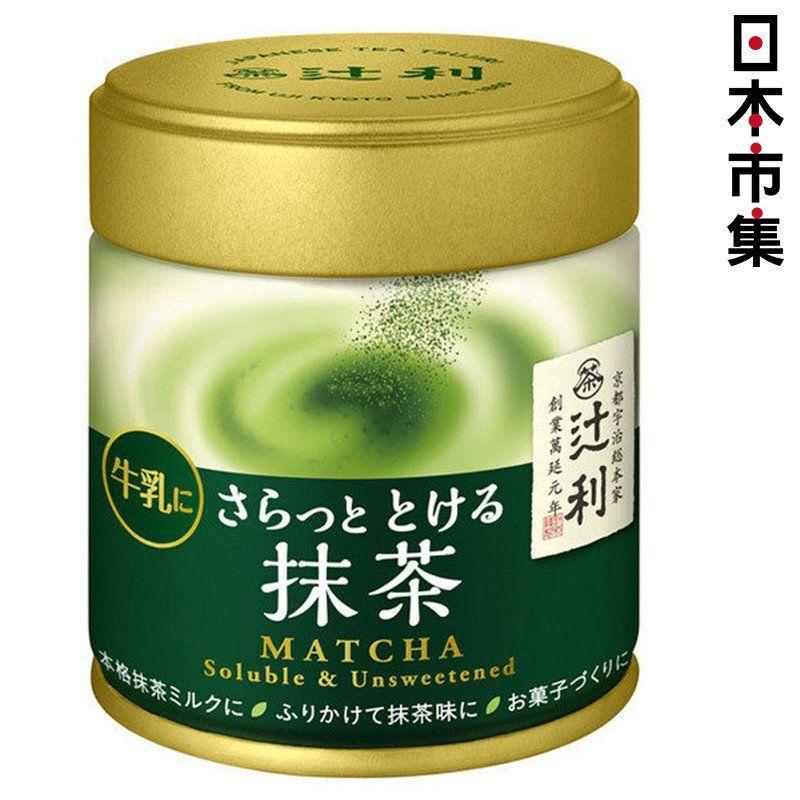 日本 辻利 即溶牛奶抹茶粉 (無添加糖) 40g【市集世界 - 日本市集】