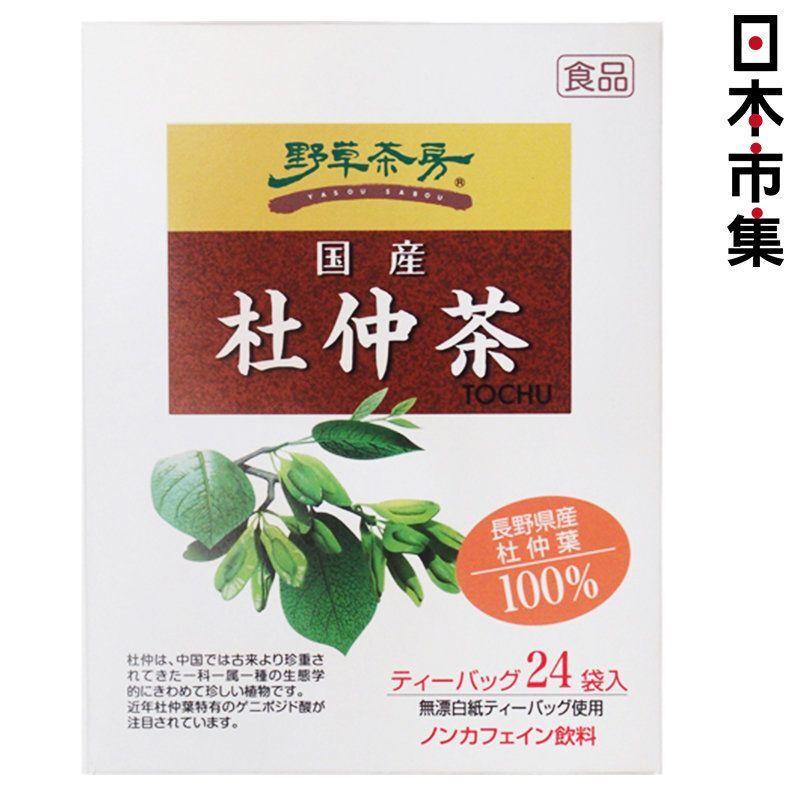 日版【野草茶房】杜仲茶 (日本長野縣産) 24包裝