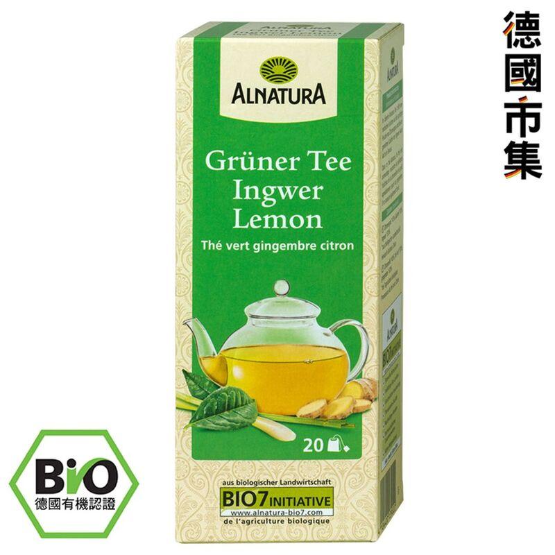 德國Alnatura 有機 生薑香茅檸檬草綠茶 30g【市集世界 - 德國市集】