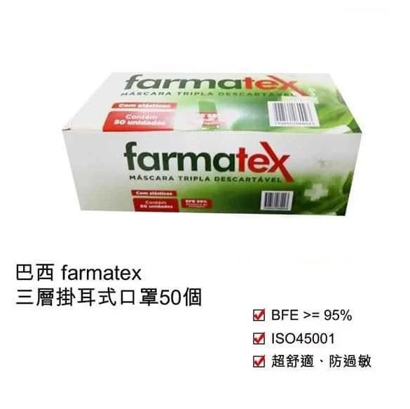 巴西 farmatex 三層掛耳式口罩[50個]
