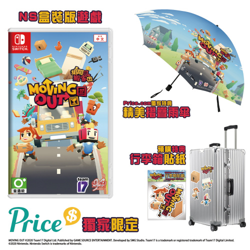 【Price獨家限定雨傘套裝】Nintendo Switch Moving out 胡鬧搬家