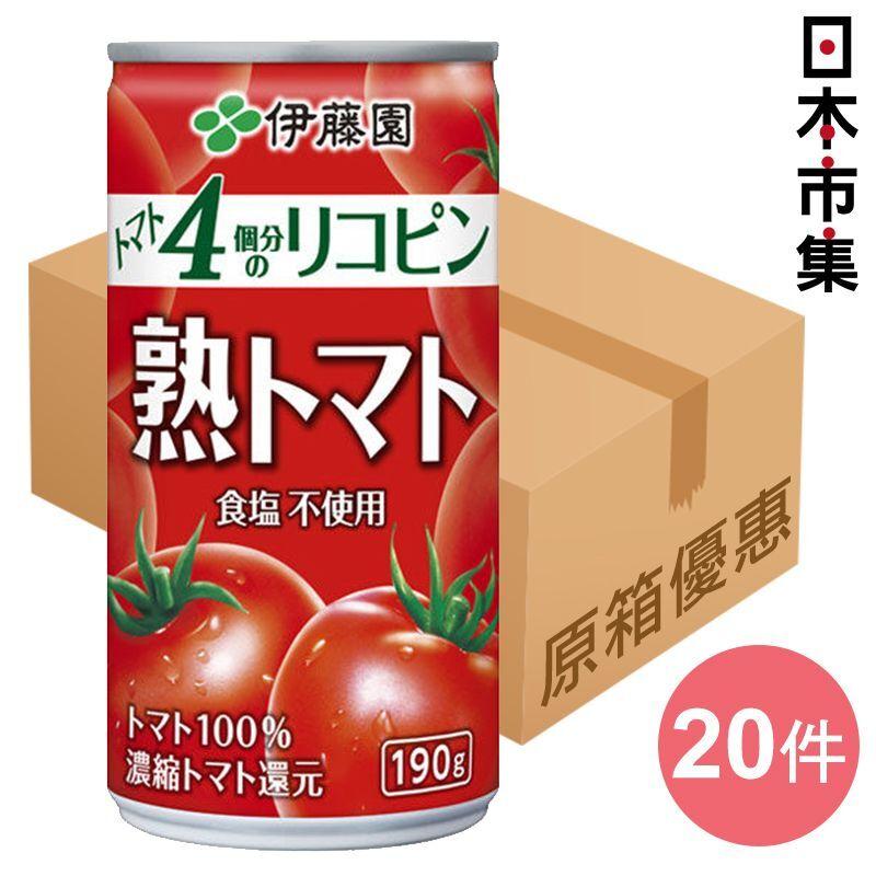 日版伊藤園 無添加 100%完熟蕃茄汁 190ml (原箱20罐裝)【市集世界 - 日本市集】